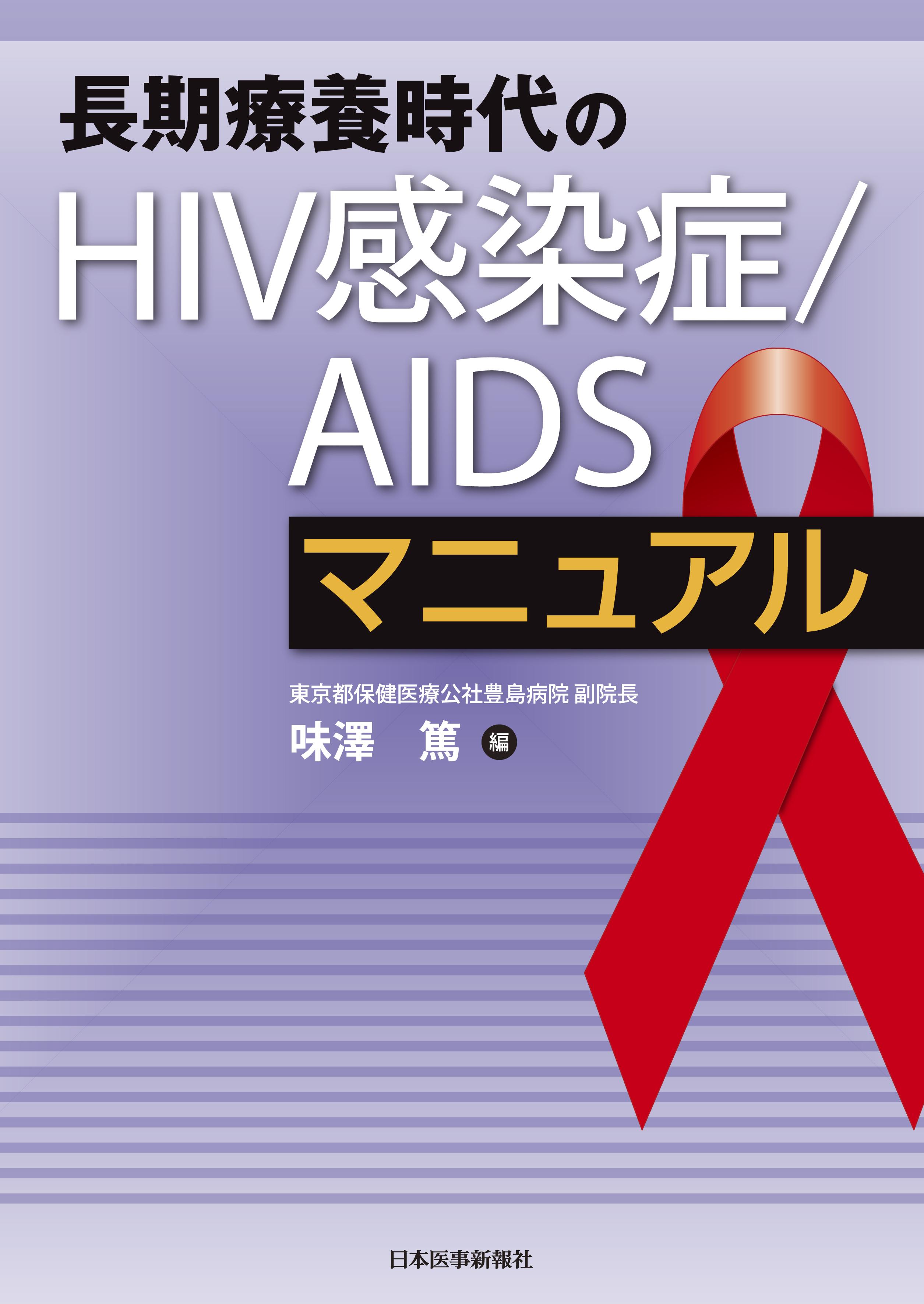 長期療養時代のHIV感染症/AIDSマニュアル|書籍・jmedmook|日本医事新報社