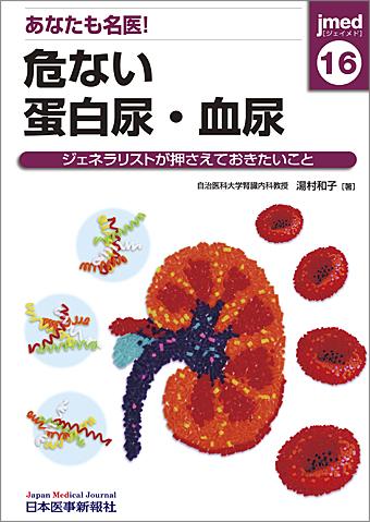 血尿 コロナ