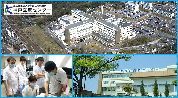 病院 神戸 センター 機構 国立 医療