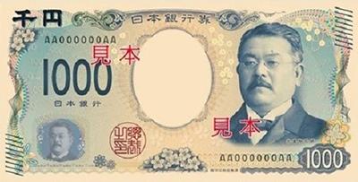 「北里柴三郎 画像 フリー」の画像検索結果